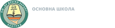"Основна школа ""Др Драган Херцог"""