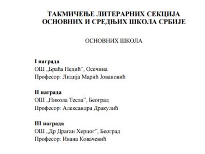 """Награда литерарној секцији ОШ,,Др Драган Херцог"""""""