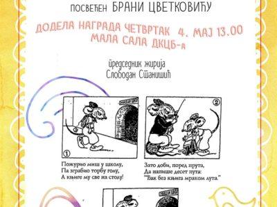 """Проглашење победника литерарног конкурса """" Мој смешни свет"""""""