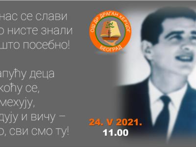 """Прослава 52. рођендана ОШ """"Др Драган Херцог"""""""