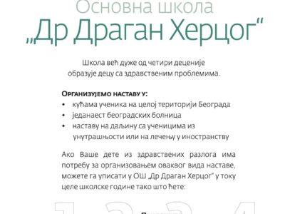 """Упис у ОШ """"Др Драган Херцог"""""""
