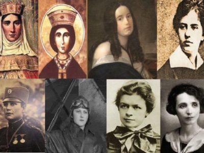 Знамените жене српске