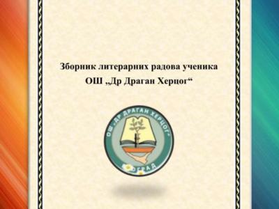 Промоција Зборника литерарних радова