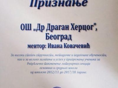 """Признање литерарној секцији ОШ """"Др Драган Херцог""""!"""